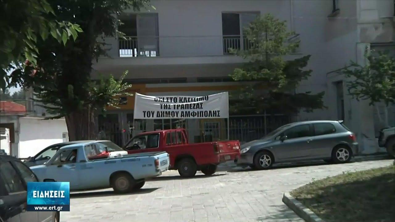 Ροδολίβος: Αντιδρούν οι κάτοικοι στο κλείσιμο της μοναδικής τράπεζας | 08/07/2021 | ΕΡΤ