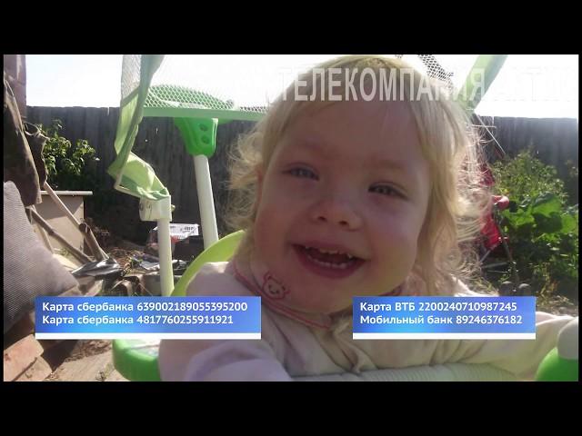 Восьмилетней Диане Булдаковой нужна помощь ангарчан