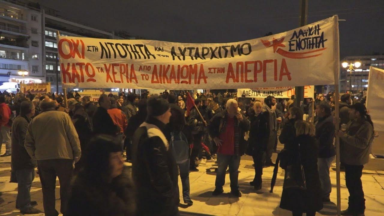 Συλλαλητήριο του Εργατικού Κέντρου Αθήνας κατά του Πολυνομοσχεδίου
