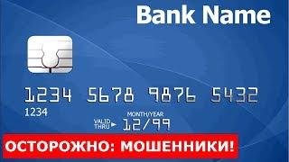 Как обманывают с банковскими картами: реальные истории. Подкаст Дмитрия Потапенко