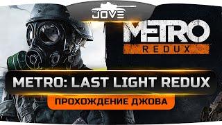 Джов проходит Metro: Last Light Redux. Пробуем на вкус эпичный шедевр!
