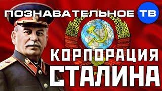Корпорация Сталина (Познавательное ТВ, Валентин Катасонов)