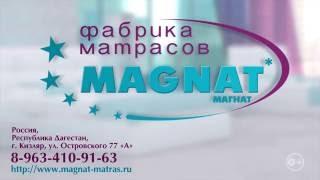 """ФАБРИКА МАТРАСОВ """"МАГНАТ"""" МОДЕЛЬ """"INFINITI"""""""