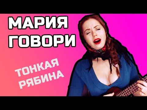Мария Говори - Тонкая рябина