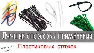 Лайфхаки с пластиковыми хомутами. Лучшее применение пластиковых стяжек.