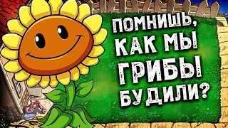 Plants vs Zombies!   Растения против зомби (Ретро-обзор)