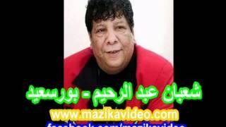 تحميل و مشاهدة شعبان عبد الرحيم - بورسعيد.mp4 MP3