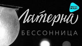 Латерна -  Бессонница (EP 2014)