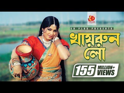 Khairun Lo | Mousumi | Momtaz | Polash | Khairun Sundori | Bangla Movie Song
