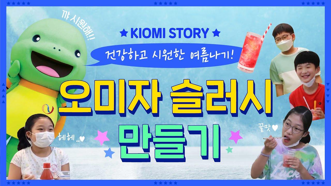 KIOMI STORY 건강하고 시원한 여름나기! 오미자 슬러시 만들기