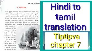 Class 3/Hindi/kv/Tamil Meaning/chapter 14/सबसे अच्छा