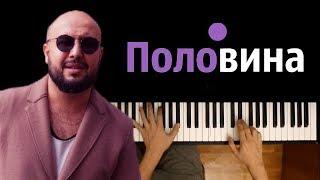 Ka-Re - Половина ● караоке | PIANO_KARAOKE ● ᴴᴰ + НОТЫ & MIDI