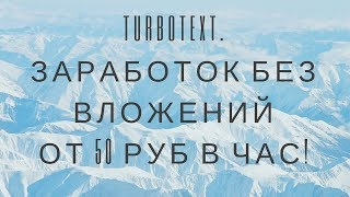 Новинка супер!! turbotext. Как заработать в интернете без вложений от 50 руб. в час!