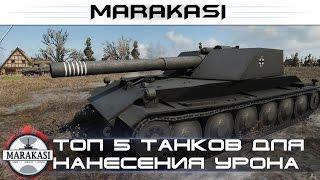 Топ 5 танков для нанесения максимального урона в бою World of Tanks
