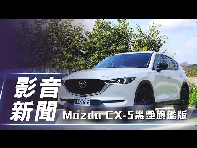 【新車介紹】Mazda CX-5 黑艷旗艦版|入門百萬內 新增黑艷版車型 【7Car小七車觀點】