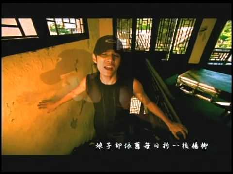 周杰倫 Jay Chou【娘子 Wife】-Official Music Video