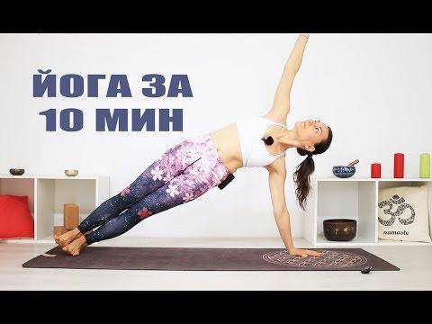 Йога за 10 минут - с утра, когда нет времени или лень | chilelavida