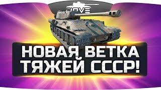 МОНСТР С ПУШКОЙ 152ММ! ● Новая Ветка Тяжей СССР