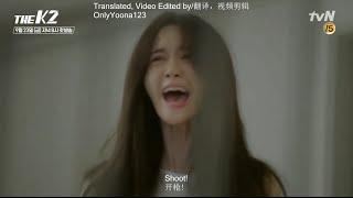 EngSub中文字幕YoonaThe K2 New Drama Teaser 林允儿The K2新预告