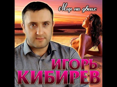 """Игоря Кибирева """"Мир на двоих""""/ПРЕМЬЕРА 2020"""