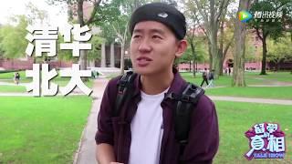 【哈佛】怎样才能进哈佛 其实就一句话