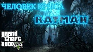 Мифы GTA 5 - Ratman/Человек крыса (4#)