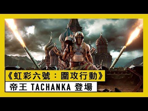 《虹彩六號:圍攻行動》重製幹員 TACHANKA 上市預告片