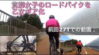 貧脚女子のロードバイクのスプロケを乙女ギア(30T)にしました。
