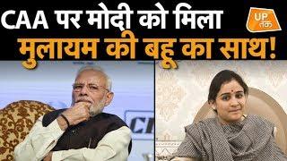 NRC और CAA पर Mulayam Singh की बहू Aparna की सपा को नसीहत!