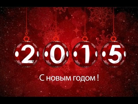 Новогоднее Поздравление 2015 от Tinydeal.com С Новым Годом