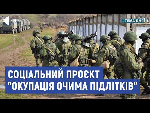 В Україні запустили соціальні проєкти про Крим | Лютікова, Гай | Тема дня