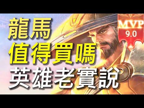 【傳說對決】龍馬值得買嗎?英雄老實說!身為戰士白癡的我都能殺到MVP!