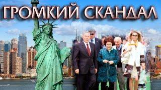 Семья Назарбаева в Центре Международного Скандала