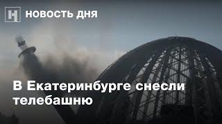 «Вот это да!» — как снесли телебашню в Екатеринбурге на глазах у сотен жителей | Kholo.pk
