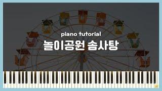 솔로 🎡 [물고기꿈 - 놀이공원 솜사탕] 피아노 튜토리얼!