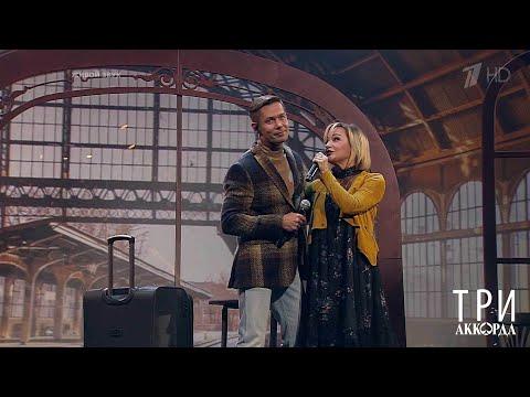 """Стас Пьеха и Татьяна Буланова - """"Я буду очень по тебе скучать"""". Три аккорда. Четвертый сезон."""