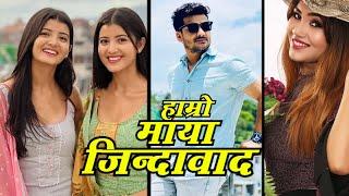 """Hamro Maya Jindabaad""- New Nepali Song || Ft.TWIN SISTER (Prisma & Princy) Shishir Bhandari"