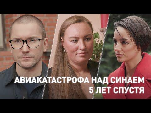 АВИАКАТАСТРОФА НАД СИНАЕМ // 5 ЛЕТ СПУСТЯ