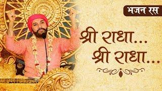 Shree Radha Naam Bhajan || Shree Radha Shree Radha || Shree Hita Ambrish Ji |