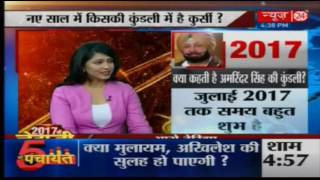 Captain Amarinder Singh S Kundali  Horoscope And Predictions In 2017