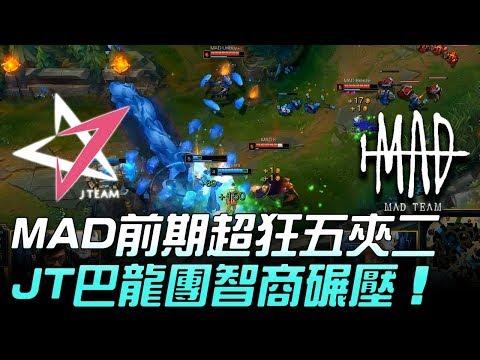 JT巴龍團智商壓制!JT vs MAD  Game3 | 2018 LMS