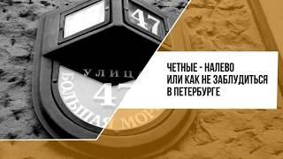 Четные-налево или как не заблудиться в Петербурге