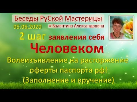2 шаг Заявления себя Человеком   Волеизъявление на расторжение оферты паспорта рф 05 05 2020