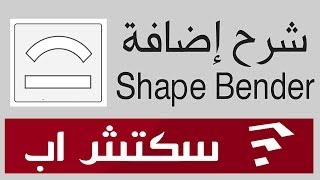 shape bender download - मुफ्त ऑनलाइन वीडियो