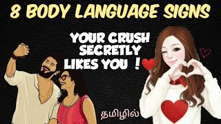 8 BODY LANGUAGE SIGNS - YOUR CRUSH SECRETLY LIKES YOU ♥️ | Love Tips | Impress Girls / Boys | Tamil