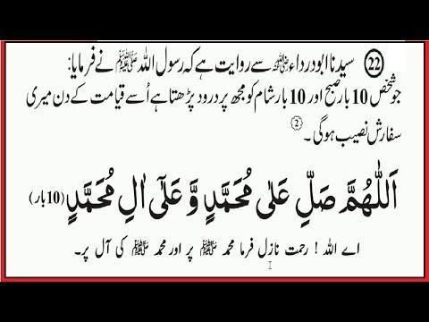 Darood Sharif Ki Fazilat Aur Barkat
