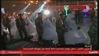 درعا - عرس النصر .. حفل زواج جماعي لـ 20 شاباً من قواتنا المسلحة 30.11.2018