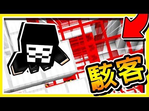 Minecraft 駭客任務 !! 3 種高科技產品  駭入秘密の實驗室 !!