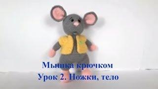 Мышка крючком. Вязаный мышонок. Вязаная мышка. Crochet mouse. Символ 2020 года. (Урок 2. Ножки тело)