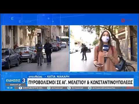 Πυροβολισμοί στην Αγ. Μελετίου  & Κωνσταντινουπόλεως |  Ένας τραυματίας | 19/10/2020 | ΕΡΤ
